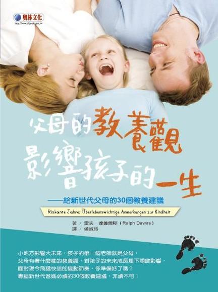 父母的教養觀影響孩子的一生:給新世代父母的30個教養建議