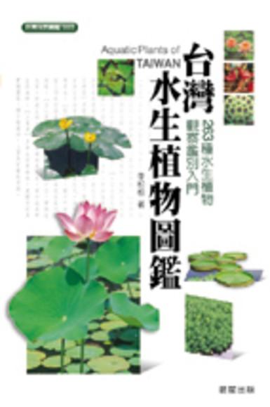 台灣水生植物圖鑑(軟精裝)
