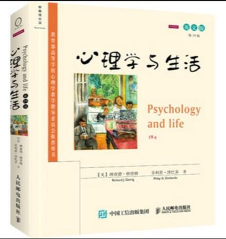 心理學與生活