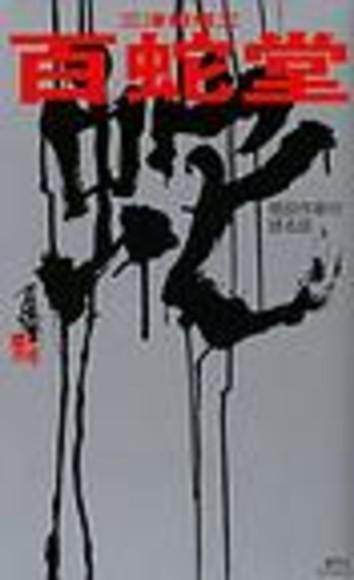 百蛇堂―怪談作家の語る話