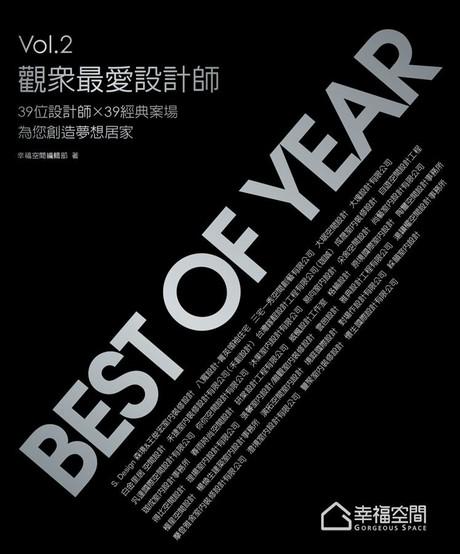 Best of Year觀眾最愛設計師 Vol.2
