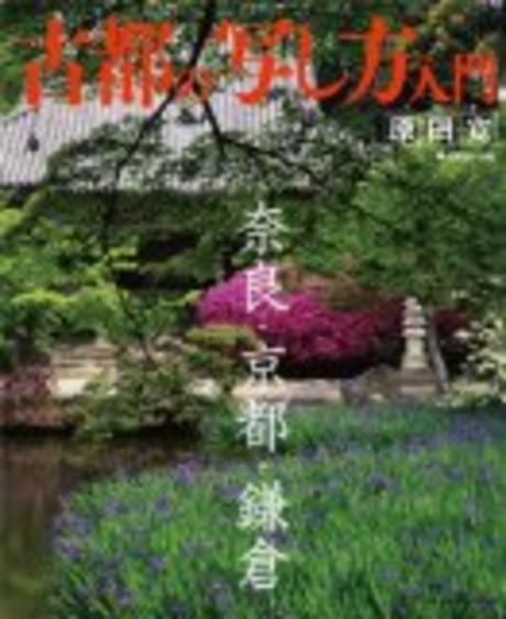 古都の写し方入門―奈良・京都・鎌倉