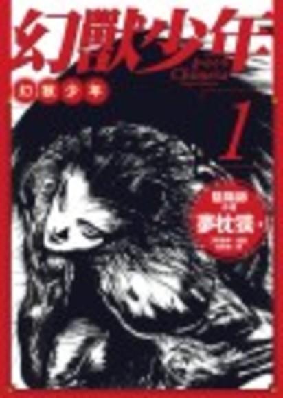 幻獸少年(1~3)