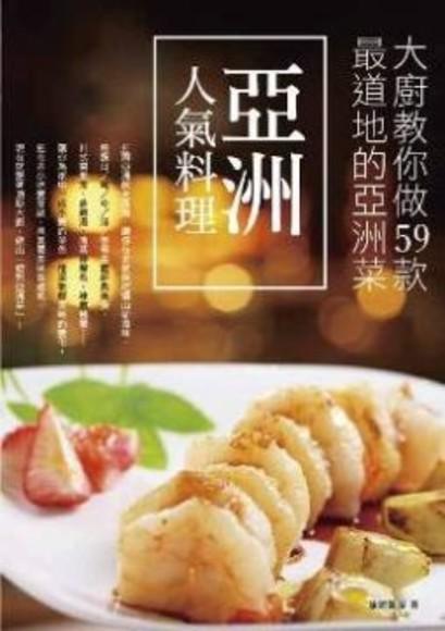 亞洲人氣料理:大廚教你做59款最道地的亞洲菜