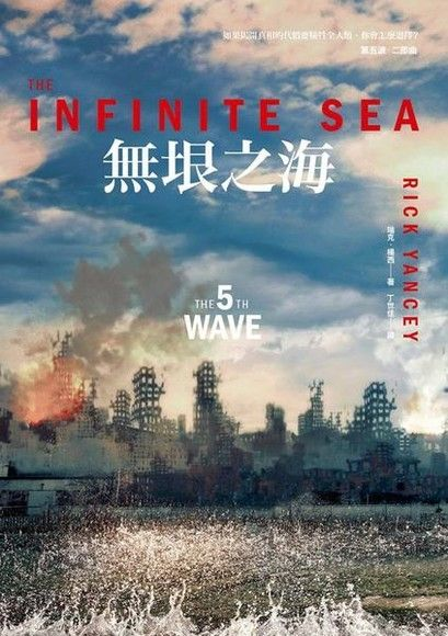 第五波(二部曲):無垠之海