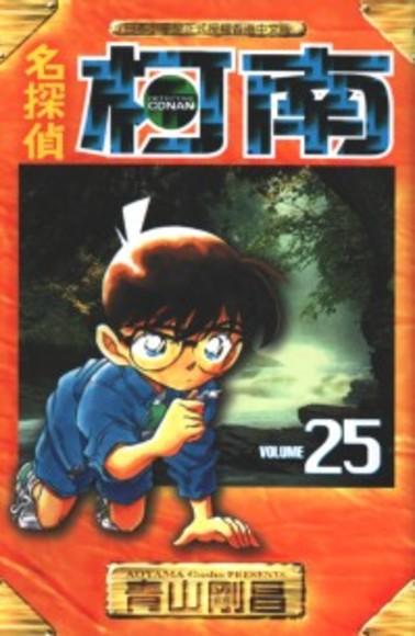 名偵探柯南25