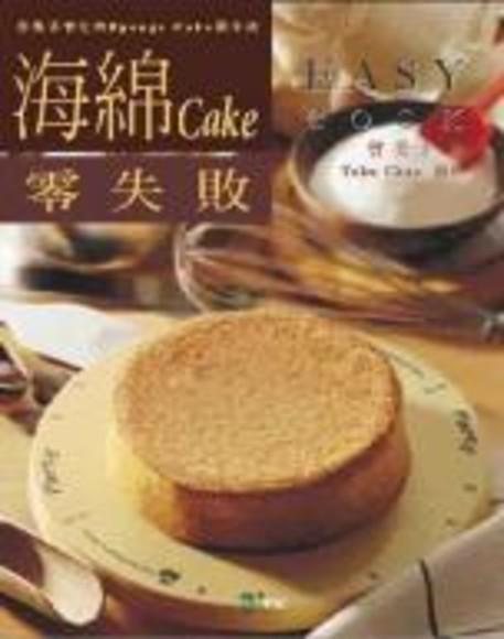 海綿cake零失敗