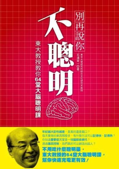 別再說你不聰明:東大教授教你64堂大腦聰明課