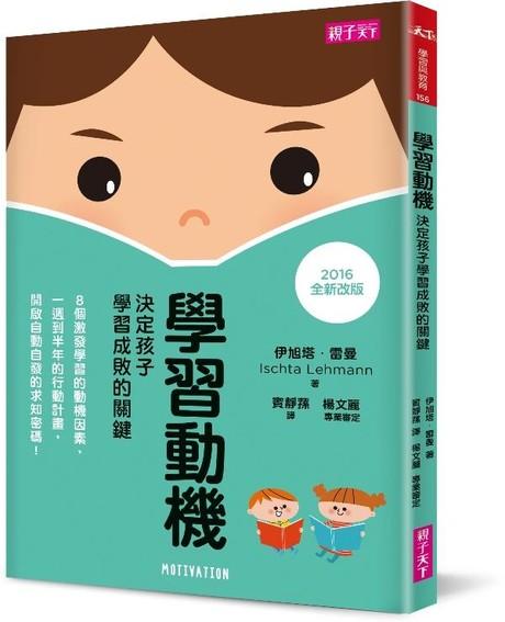 學習動機:決定孩子學習成敗的關鍵(2016年全新改版)