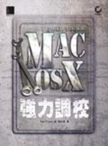 Mac OS X 強力調校
