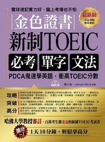 金色證書:新制TOEIC必考單字文法