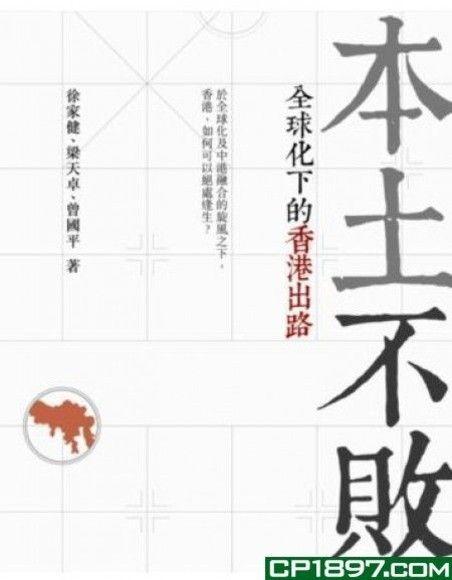 本土不敗:全球化下的香港出路
