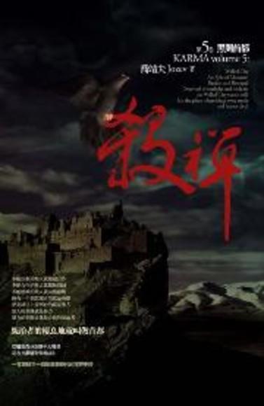 殺禪5-黑闇首都(平裝)