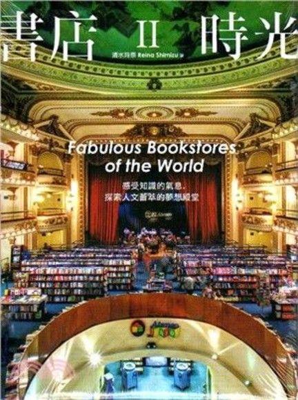 書店時光 II