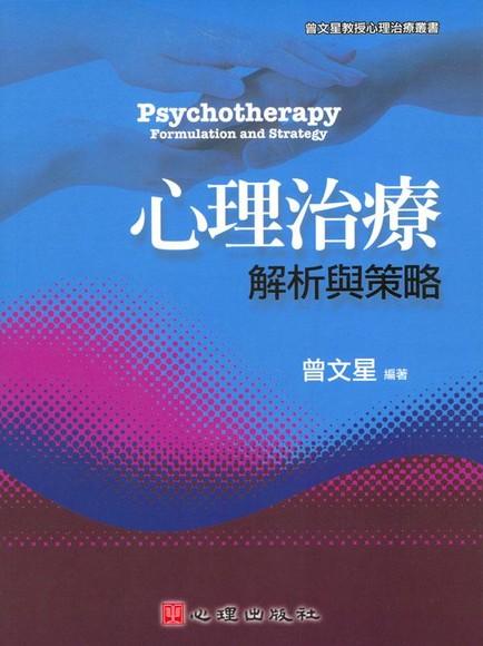 心理治療-解析與策略
