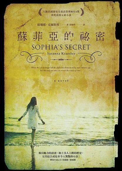 蘇菲亞的祕密