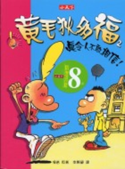 黃毛狄多福(2)