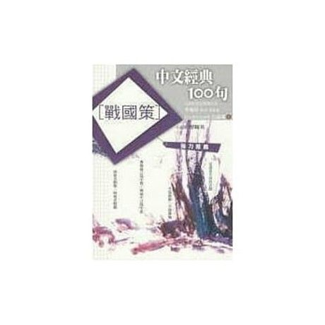 中文經典100句─戰國策