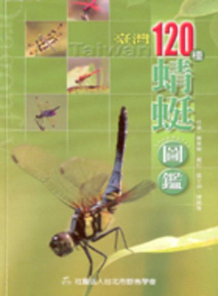台灣120種蜻蜓圖鑑