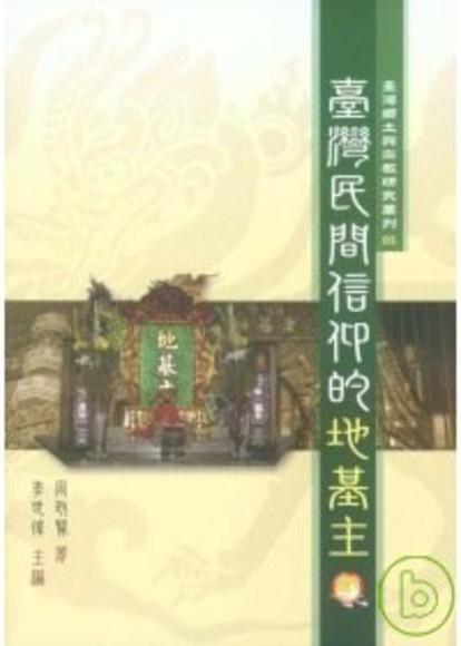 臺灣民間信仰的地基主
