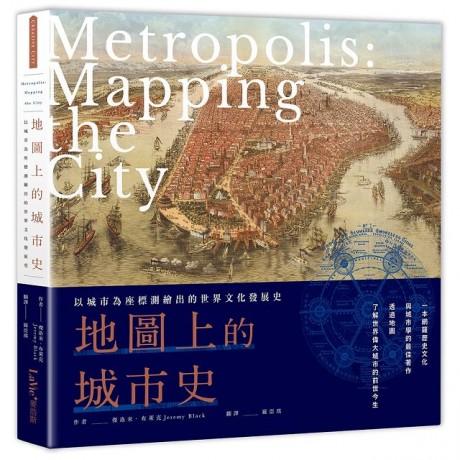 地圖上的城市史:以城市為座標測繪出的世界文化發展史(精裝)
