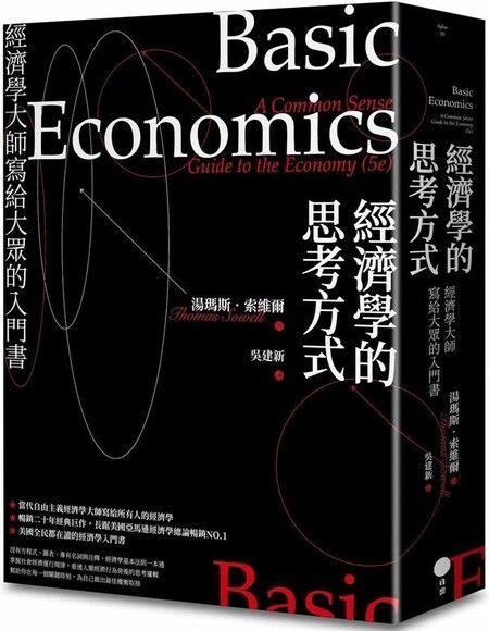 經濟學的思考方式