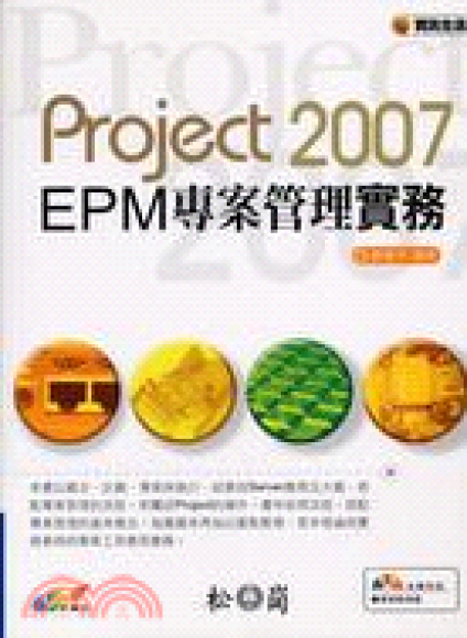 Project 2007 EPM 專案管理實務