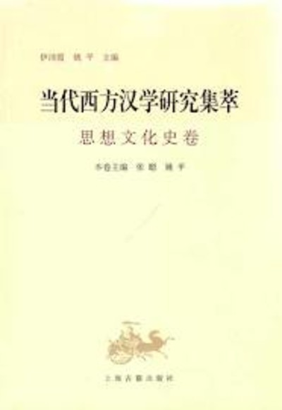 當代西方漢學研究集萃:思想文化史卷(簡體書)