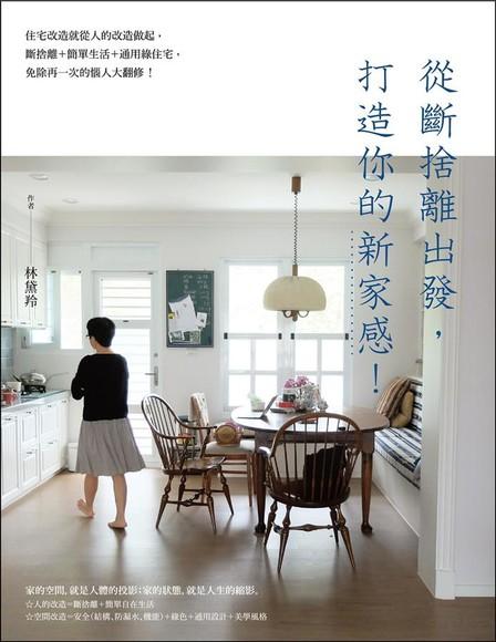 從斷捨離出發,打造你的新家感!住宅改造就從人的改造做起,斷捨離+簡單生活+通用綠住宅,免除再一次的惱人大翻修!