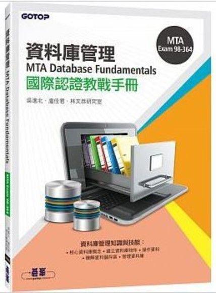 資料庫管理 MTA Database Fundamentals 國際認證教戰手冊(98-364)