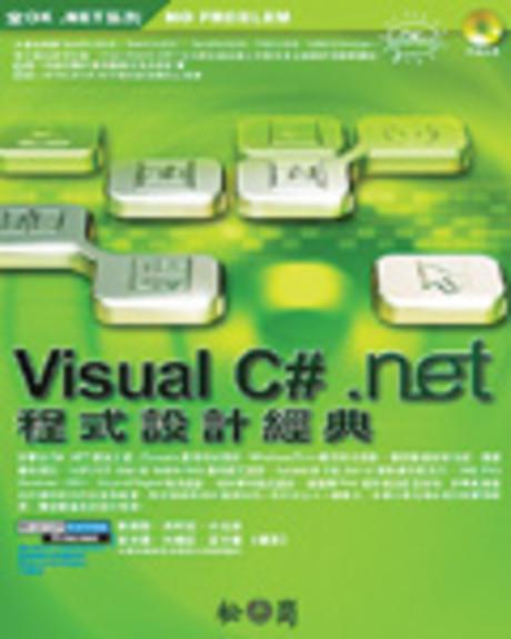 Vusual C# .NET程式設計經典