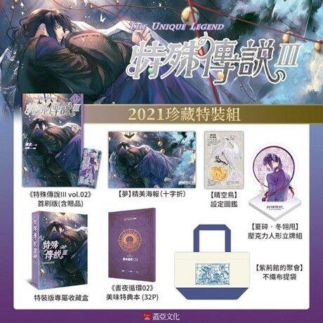 特殊傳說Ⅲ vol.02【2021珍藏特裝組】