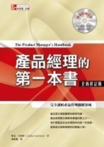 產品經理的第一本書
