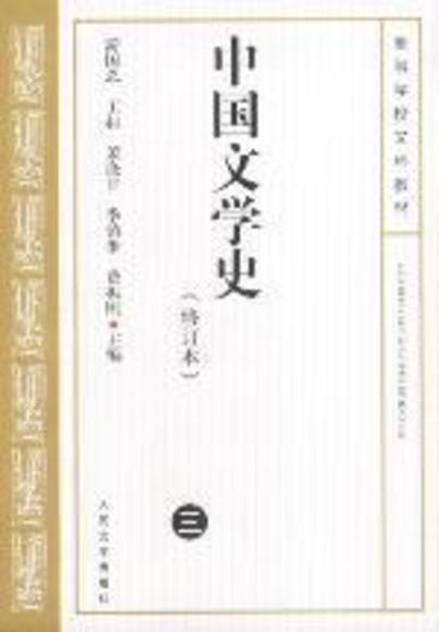 中国文学史(三)
