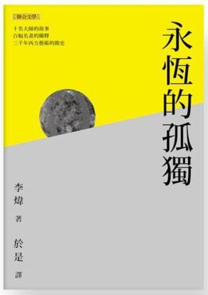 永恆的孤獨:十名大師的故事、百幅名畫的闡釋、三千年西方藝術的簡史