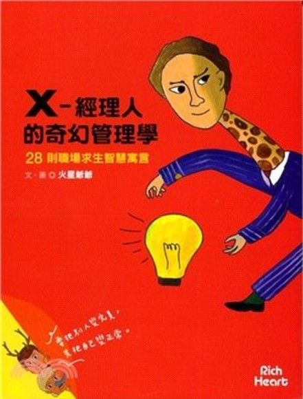 X-經理人的奇幻管理學