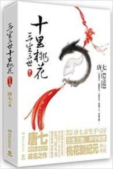 三生三世十里桃花(紀念版)