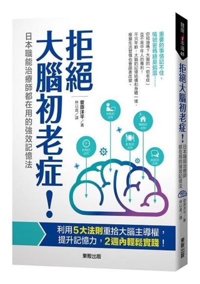拒絕大腦初老症!日本職能治療師都在用的強效記憶法