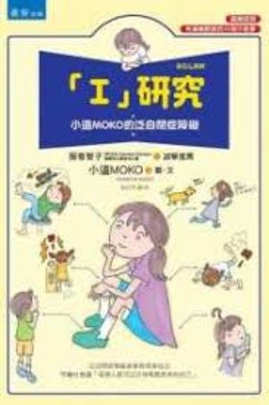 「I」研究:小道MOKO的泛自閉症障礙