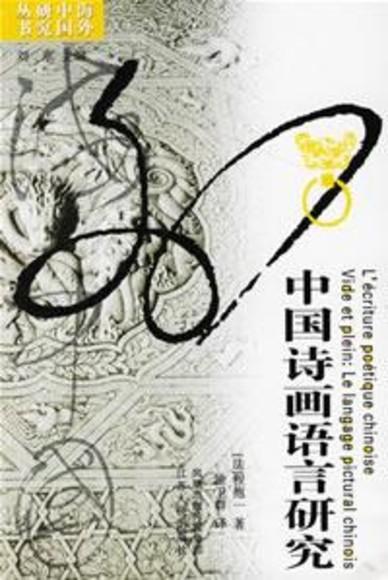 中国诗画语言研究