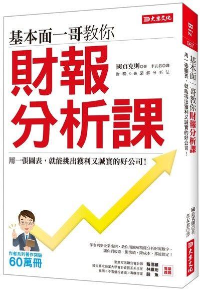 基本面一哥教你 財報分析課:用一張圖表,就能挑出獲利又誠實的好公司!