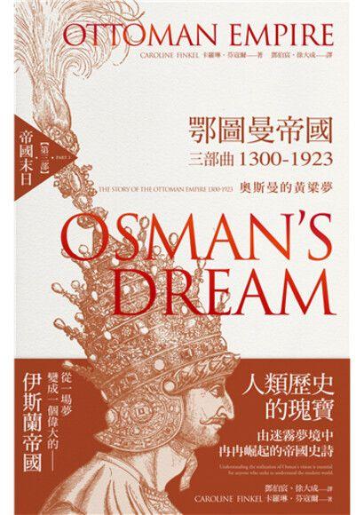 鄂圖曼帝國三部曲1300-1923:奧斯曼的黃粱夢,第三部──帝國末日
