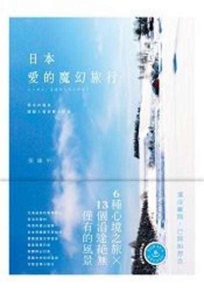 日本.一日鄉間: 北海道、九州,北陸、東北、四國、限定的溫泉、人情和鄉土料理,以及愛的魔幻風景