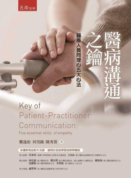 醫病溝通之鑰:醫療人員同理心五大心法