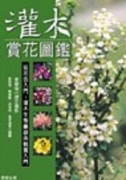 灌木賞花圖鑑