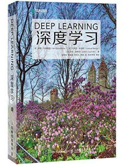 深度學習 Deep Learning