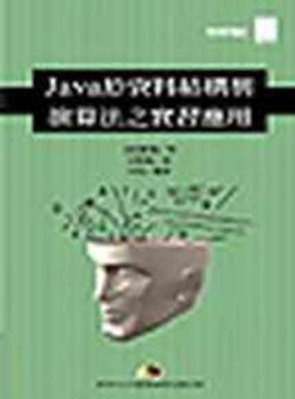 Java於演算法與資料結構之實習應用