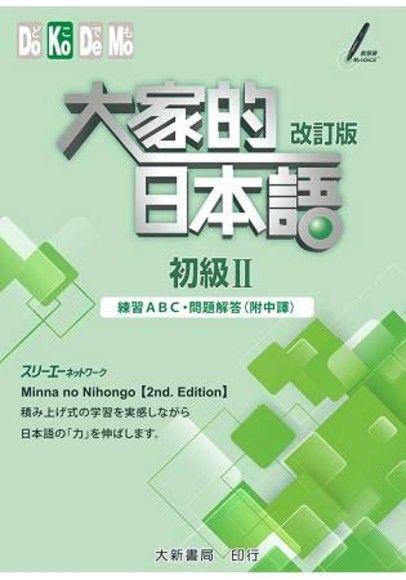 大家的日本語 初級Ⅱ 改訂版