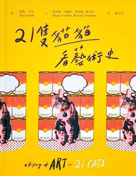 21隻貓貓看藝術史