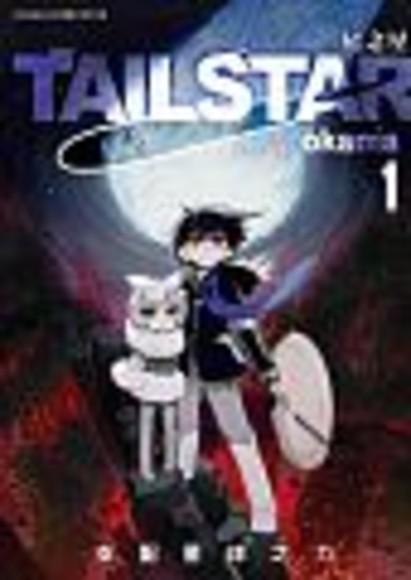 TAIL STAR 尾之星 01